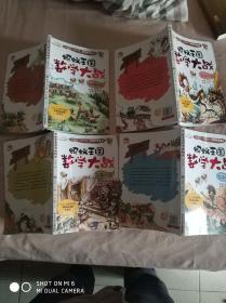 蚂蚁王国数学大战 食物大战 夺命地穴  巨兽入侵  夺宝大战  4本出售  品相如图
