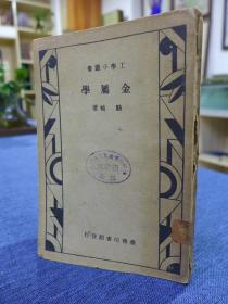 工学小丛书《金属学》骆桢著 商务印书馆 民国21年11月初版 1932年