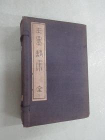 线装书   王孟诗集 (王维、孟浩然)全三册     带盒