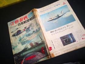 买满就送  文艺春秋增刊 太平洋战争 日本航空战记,内有《东京战灾烧失地图》和 8 页大的拉页《日本の名机》