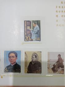 邮票(百年阶梯——绍兴图书馆百年馆庆纪念邮票:),附有纯金卡
