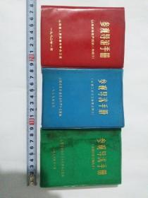 1978--1980年:山西省《参观导游手册》《参观导游手册:山西工农文卫参观点简介》(三种)【合售、参阅详细描述】