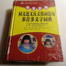 学生实用工具书:学生实用同义近义反义组词造句多音多义字词典