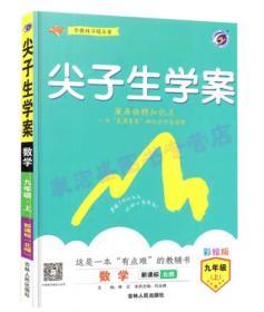 2019尖子生学案 九年级数学上册(新课标 北师大版)