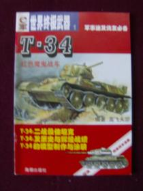 e军 世界终极武器1 《T-34——红色魔鬼战车》