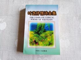 叶芝抒情诗全集(94年1版96年2印6120册 私藏书!请看书影及描述!)