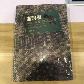 咖啡学:秘史、精品豆与烘焙入门