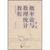 高等学校教材:概率论与数理统计教程(第2版)