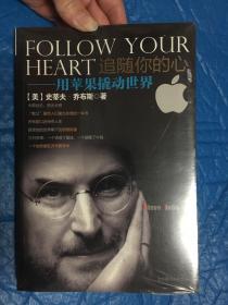 追随你的心:—用苹果撬动世界