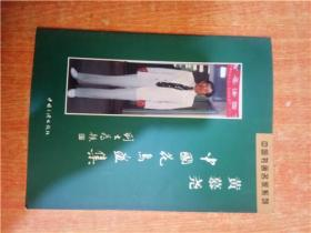 黄慕尧中国花鸟画集