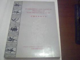 中国针灸电针学 英文版