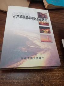 河南省矿产资源总体规划基础研究