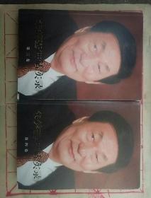 朱镕基讲话实录三、四卷合售