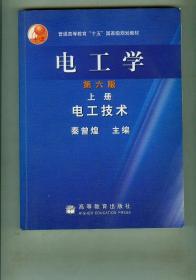 电工学 第六版(上下册)