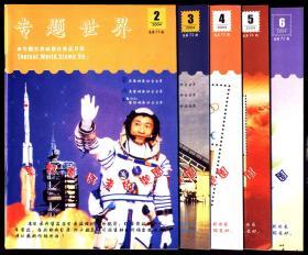 专题世界(售品目录)2004年2-6期总71-75期合售