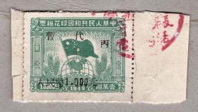 东北区税票----1949东北区旗球图税票,壹万元加盖改1000元,2号