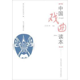 中华文化普及丛书 中国戏曲读本
