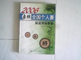 2006象棋全国个人赛精彩对局解析