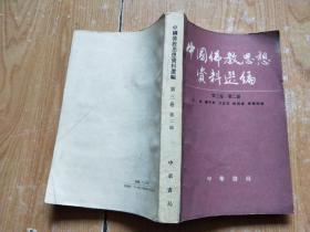 中国佛教思想资料选编.第三卷.第二册.