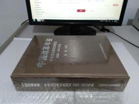 中国改革年鉴 十六大以来改革概览2003-2012专卷(未拆封)
