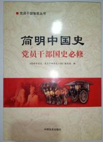 简明中国史:党员干部国史必修