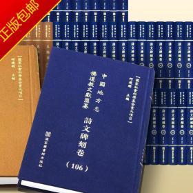 中国地方志佛道教文献汇纂-诗文碑刻卷(全498册)人大何建明主编