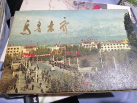 乌鲁木齐-文革明信片(全10张)