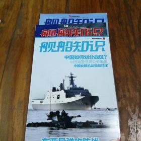 舰船知识(2015.5、10。2016.5)共三本合售