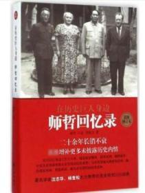 在历史巨人身边很新增订本 师哲 口述李海文 著 著作 中国通史社科 新华书店正版图书籍 九州出版社