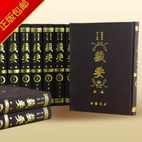 弘一大师欧阳竟无藏要合编28册中国书店出版正版佛教图书