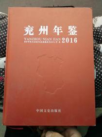 网络仅见《兖州年鉴2016》 精装16开本,铁橱北1--1