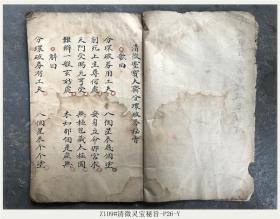 Z109#清微灵宝秘旨-P26-Y/清代古籍善本/孤本手抄本