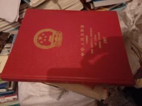 中国邮票四方联定位册1997空册无邮票
