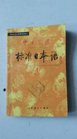 中日交流  标准日本语   初级  1