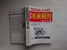 最新机械制图技术手册 帮你入门祝你成功步入人才殿堂