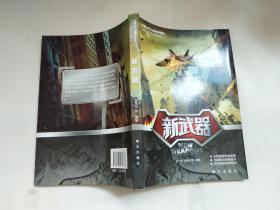 中国少年儿童军事博览·前沿军事观察哨:新武器 (16开)