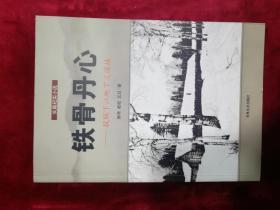 长篇纪实小说(铁骨丹心--抗联下江地下交通站) 签赠本
