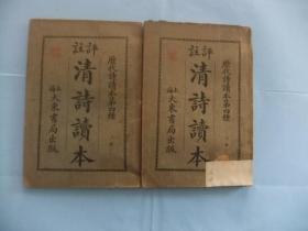 注评 清诗读本(上下册全)上海大东书局1925年再版