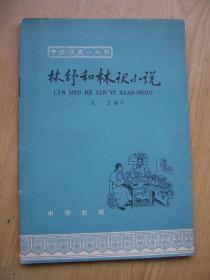 林纾和林译小说 ( 孔立 编著 )63年印..32开.品相好【a--5】