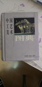 中国工艺美术图典