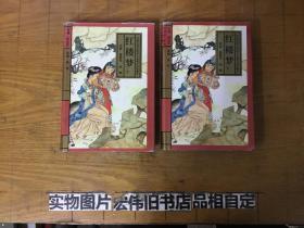 中国古典文学四大名著白话珍藏本:红楼梦( 中下,2册合售) 精装