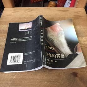 生命的真意:奥修人生箴言系列