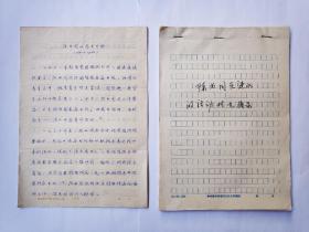 陈书同在涟水的活动情况摘录、陈书同的历史片段1931——1948(两份党史办公室抄录资料)