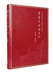 正版未开封:书蠹牛津消夏记9787511033550精装