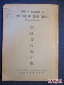 耶稣言行三十课品佳 基督教类.。
