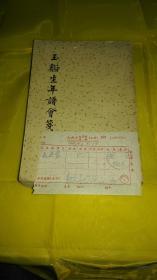 王谿生年谱会笺  附65年购书单据  实物拍摄一版一印