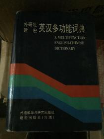 外研社 建宏英汉多功能词典(定价58.8)