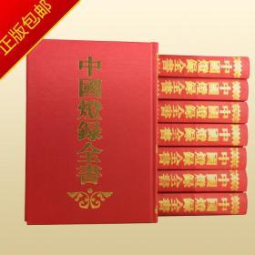 中国灯录全书 正版佛教图书 精装16开20册