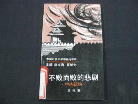中国近代不平等条约书系:不败而败的悲剧----中法新约(小32开)