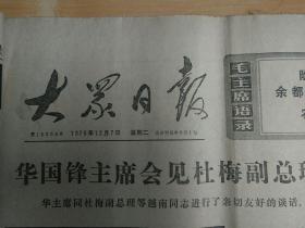 大众日报1976年12月7日山东省农业学大寨受奖单位名单